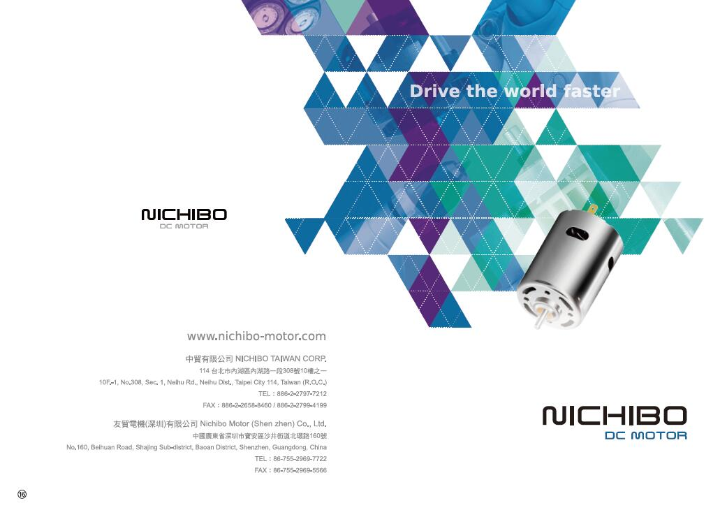 NICHIBO DC MOTOR 2016 New Catalogue Publication